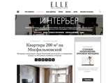 Elle Decoration февраль 2019